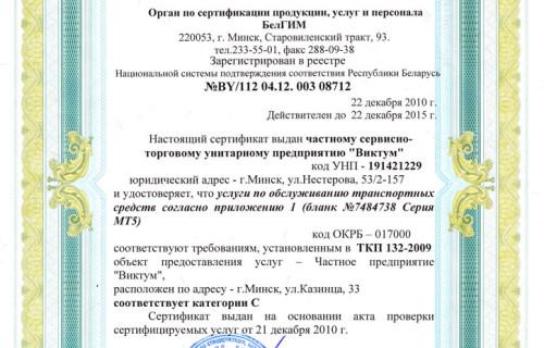 certificateofcompliancewithservicestationvictum1482430430